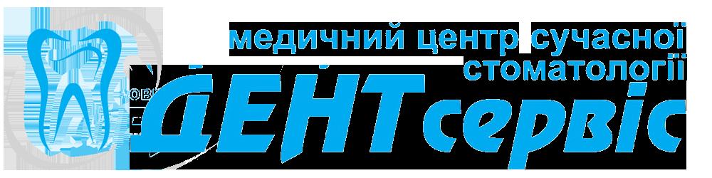 Стоматологічна клініка Дентсервіс